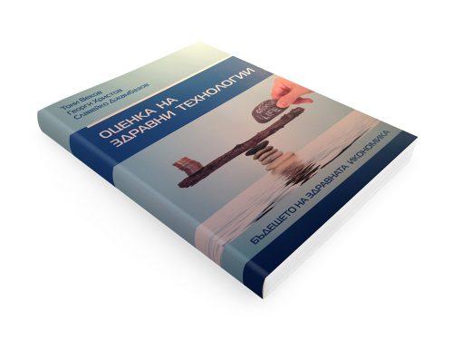 HTA-book-soft-cover-horizontal-1024
