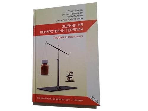 ocenka-na-lekarstvenite-terapii22