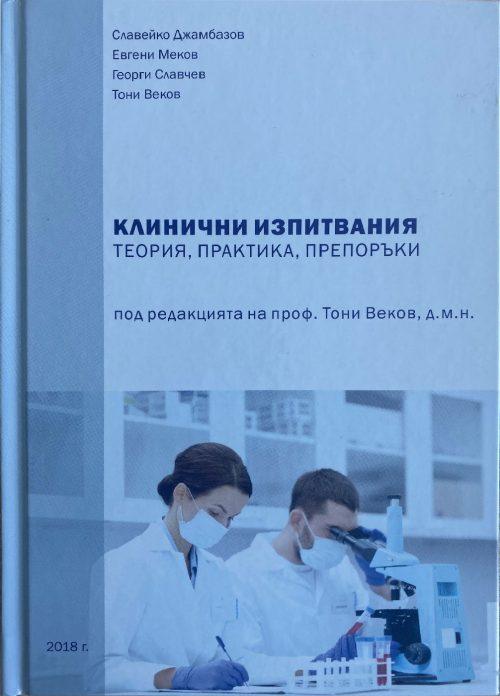 clinichni-izpitania