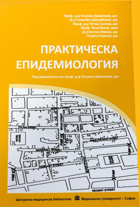 prakticheska-epidemiologia