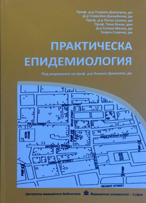 prakticheska-epidemologia