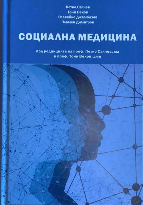 social-medicine-web